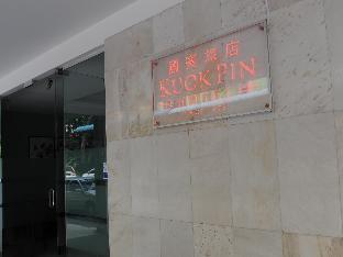 Kuok Pin Hotel