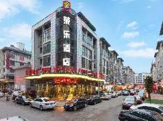 Rongle Busniess Hotel, Yiwu