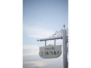 富良野度假酒店 Edel Warme image