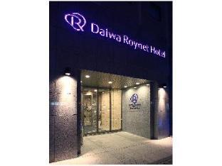 盛岡大和ROYNET酒店 image