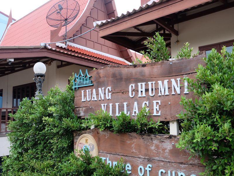 Luang Chumni Village,หลวงชำนิ วิลลจ