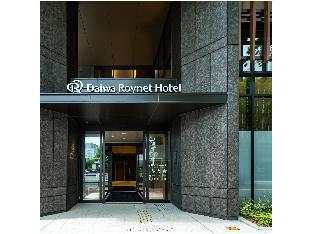 Daiwa Roynet Hotel Hakata Reisen image