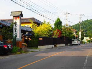 Yamadaya Onsen Ryokan  image