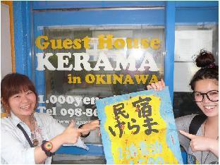 오키나와 게스트하우스 게라마 image