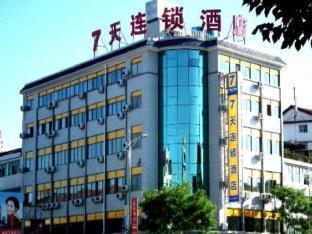 7 Days Inn Hanzhong Tianhan Avenue South Station Branch
