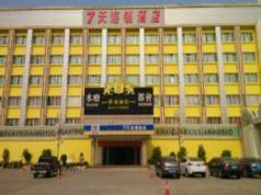 7 Days Inn Maoming Zhanqian Road Branch, Maoming