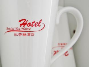 Bridal Tea House Hung Hom Winslow Hotel Хонконг - Стая за гости