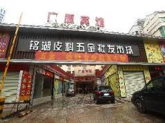 Guang Yuan Hotel, Guangzhou