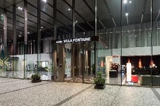 Hotel Villa Fontaine Tokyo-Tamachi image