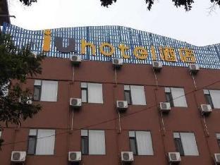IU Hotel Jinzhong Jiexiu Yuhua Road Branch