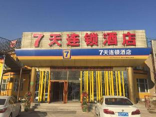 7 Days Inn Beijing Daxing Langfa Branch