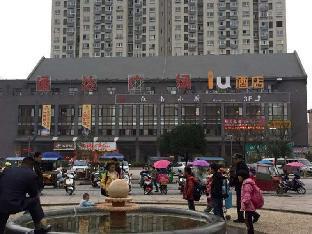 IU Hotel Chizhou Xiu Shan Men Branch