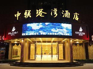 Zhonglian Harbor Hotel