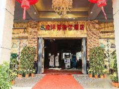 Haikou Huangma Holiday South Seas Museum Hotel, Haikou
