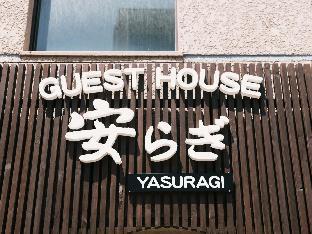 Guest House Yasuragi Nakasu