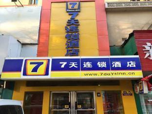 7 Days Inn Lanzhou Xiguan Shizi Branch
