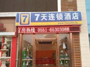 7 Days Inn Hefei Shufeng Road Leather Branch
