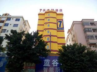 7 Days Inn Middle of Sihui Avenue Branch