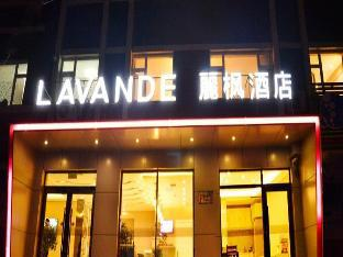 LAVANDE Hotel Ji'an Culture Road Branch