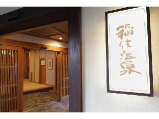 Aki-no-Miya Onsen-kyo Yukemuri-no-Yado Inazumi Onsen image