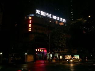 Infinite Stars Us Youth Hostel - Chengdu