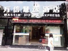 Wassim Hotel Express Guangzhou Liwan Road Branch, Guangzhou