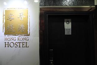Hong Kong Hostel (Tsim Sha Tsui), Hong Kong, Hong Kong