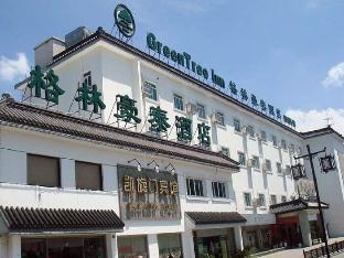 Booking Now ! GreenTree Inn Suzhou Railway Station South Square Humble Administrators Garden Business Hotel