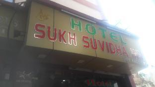 Hotel Sukh Suvidha Аджмер