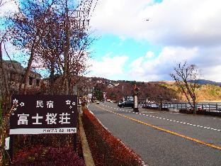 Guesthouse Fujizakura image