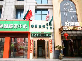 GreenTree Inn ChaoHu Tianchao Plaza Express Hotel