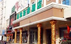 GreenTree Inn Puyang Ruifengyuan Business Hotel, Puyang