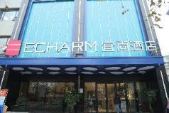 Echarm Hotel Chengdu Kuanzhai Xiangzi Jinxianqiao Branch, Chengdu