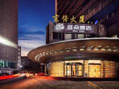 Atour Hotel Beijing Sanyuan Bridge Branch, Beijing