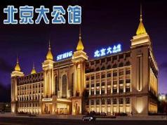 Vienna Hotel Beijing King Club Branch, Beijing