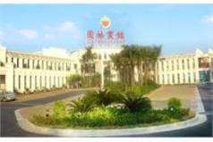Da Gang Garden Hotel, Guangzhou