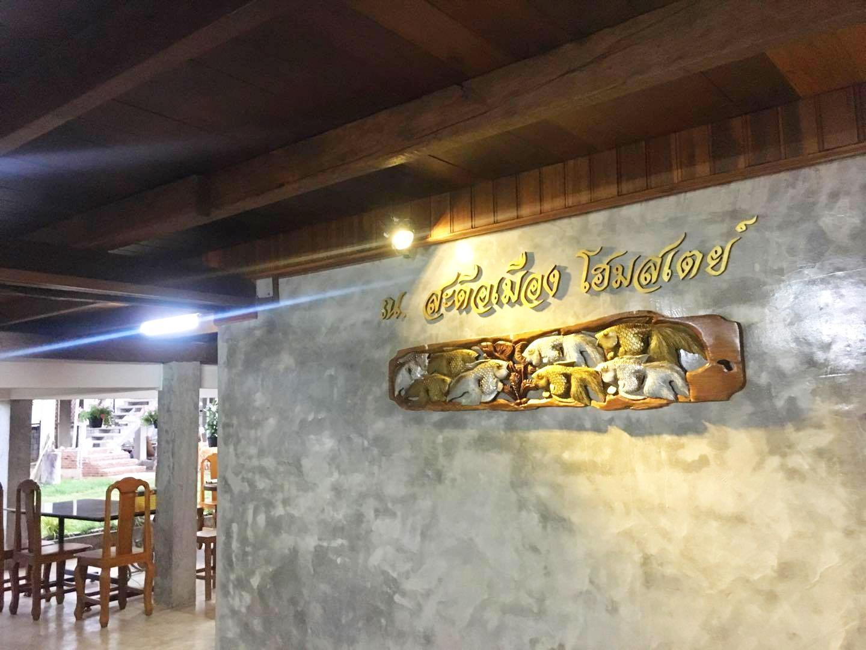 SA-DUE-MUENG Homestay
