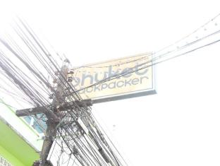 Phuket Backpacker Hostel Phuket - Utsiden av hotellet