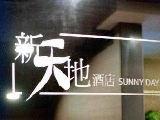 Sunny Day Hotel, Mong Kok Hongkong - Hotelli interjöör