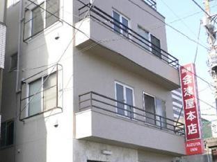 Aizuya Inn ()
