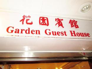 Garden Guest House - Las Vegas Group Hostels HK Hong Kong - Garden Guest House