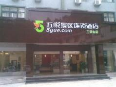 5 Yue Sanqingshan Branch, Shangrao