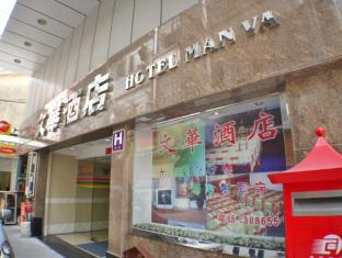 Man Va Hotel Macau - Entrance