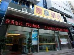Super 8 Hotel Xiamen Railway Station, Xiamen