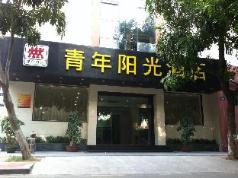 Xiamen Youth Sunshine Hotel Gu Gong Branch, Xiamen