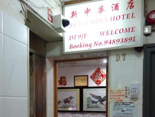 New China Guesthouse Hong Kong - Ulaz