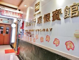 Geo-Home Holiday Hotel Hongkong - Indgang
