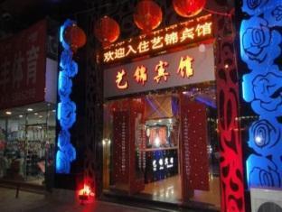 Xiamen Yi Jin Hotel Xiamen - Bahagian Luar Hotel