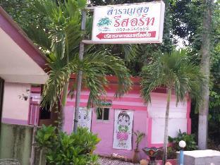 スムラン スック リゾート Sumran Sook Resort
