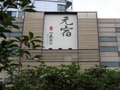 Hangzhou Yuansu Image Hotel, Hangzhou